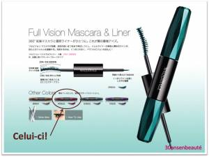 21cae0a8e18763abd64d206961accbe6 Tout droit venu de Singapour, le 2 en 1 mascara + eyeliner de Shiseido